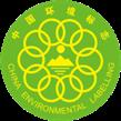 中国环境标志Ⅰ型产品认证证书