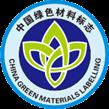 中国绿色材料标志授权使用证书