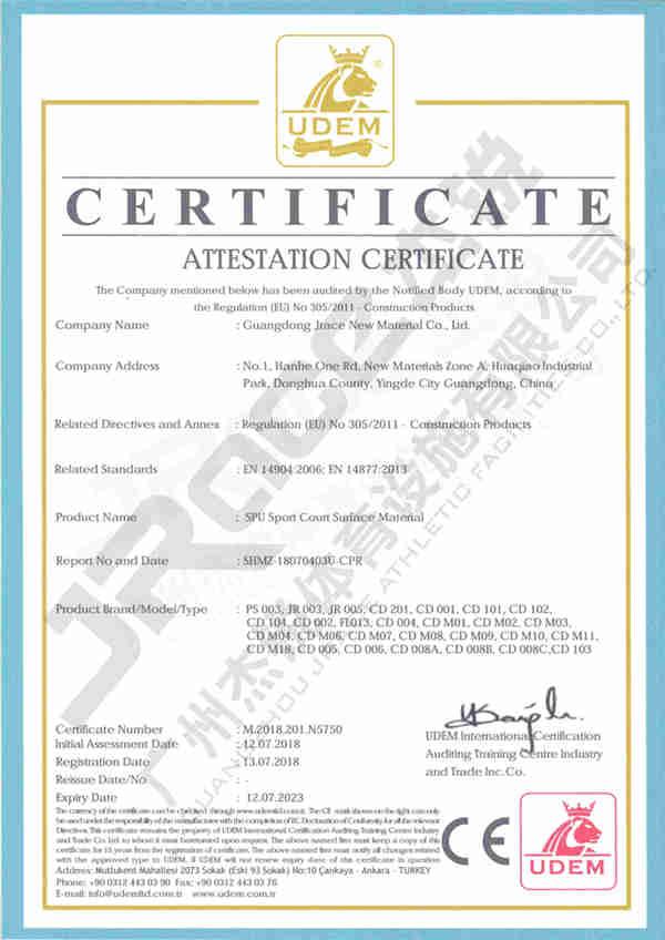 CE5750硅pu证书.jpg