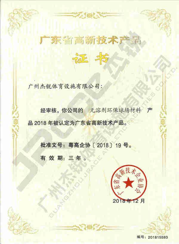 高新技术产品证书-无溶剂环保球场材料.jpg