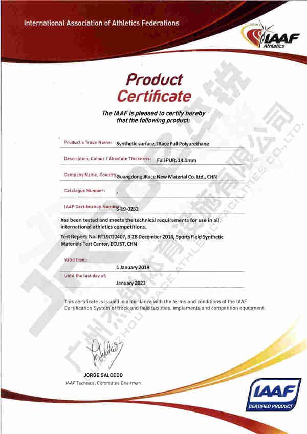 广东杰锐IAAF全塑型和混合型塑胶跑道产品认证证书.jpg