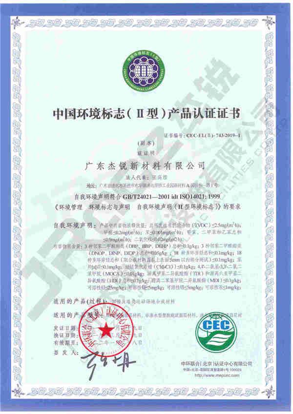 中国环境标志(II型)产品认证证书(硅pu、非渗水、渗水)副本.jpg