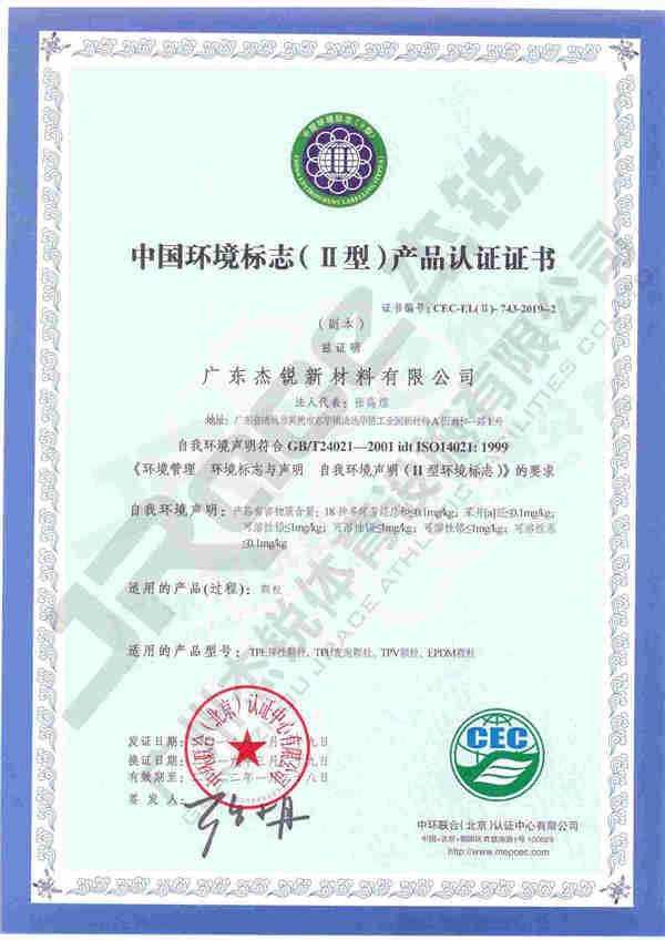 中国环境标志(II型)产品认证证书(颗粒)副本.jpg