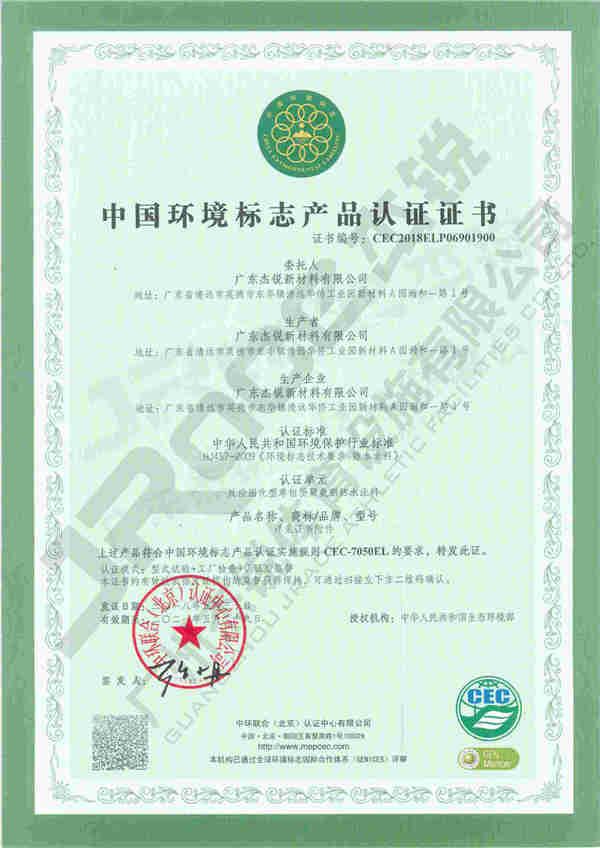 中国环境标志产品认证证书十环I型证书 硅 pu(1).jpg