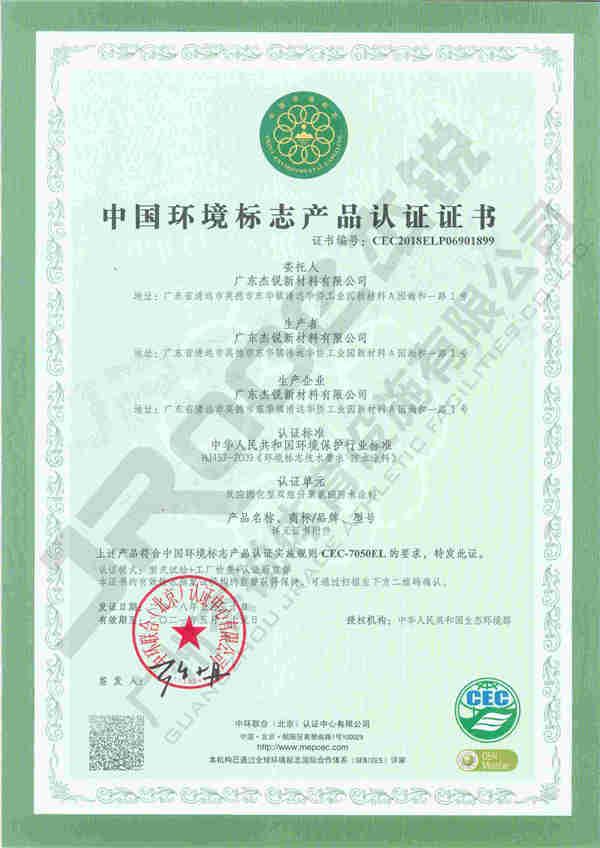 中国环境标志产品认证证书十环I型证书跑道 (1).jpg