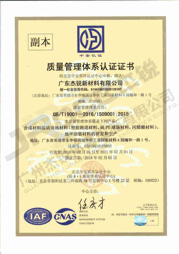 广东杰锐ISO质量管理体系ISO9001副本证书.jpg