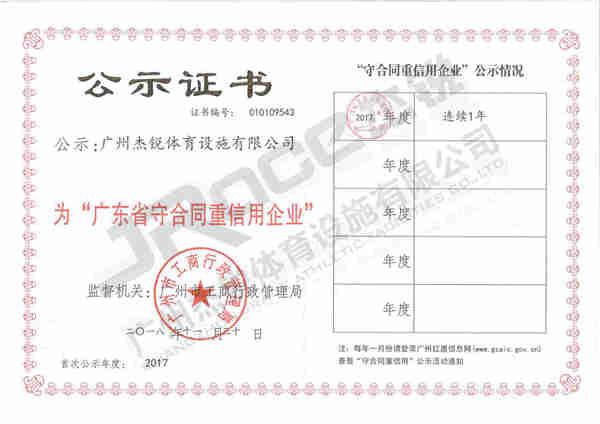 广州杰锐2017年守合同重信用证书.jpg