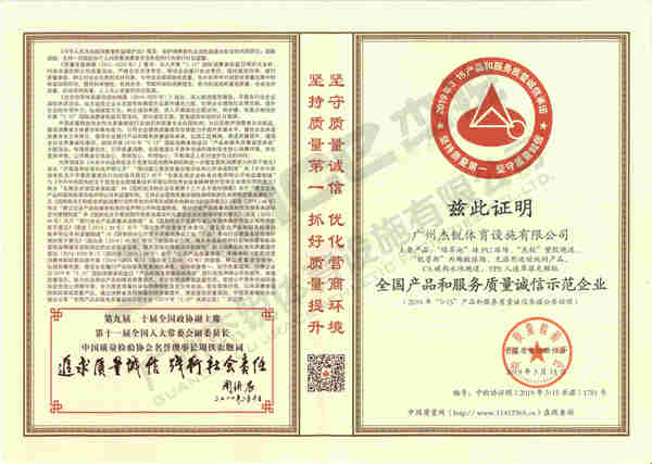 2019年度广州杰锐全国产品和服务质量诚信示范企业证书.jpg