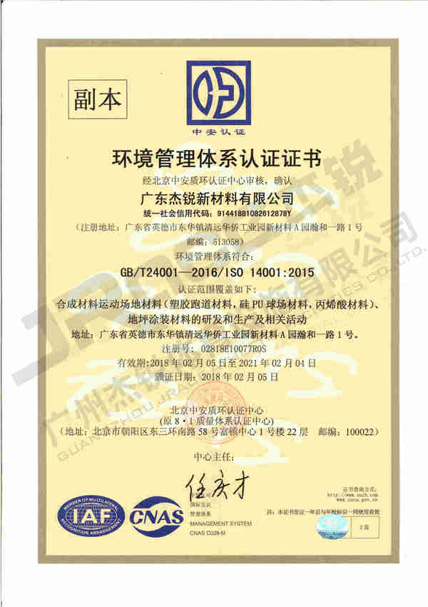 广东杰锐ISO环境管理体系ISO14001副本证书.jpg