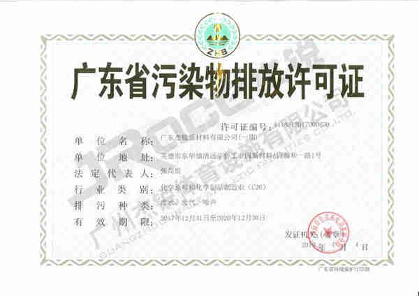 广东杰锐排污许可证.jpg