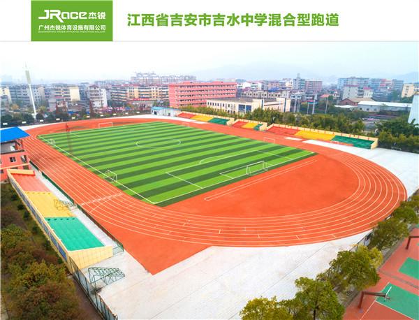 江西省吉安市吉水中学混合型跑道6.jpg